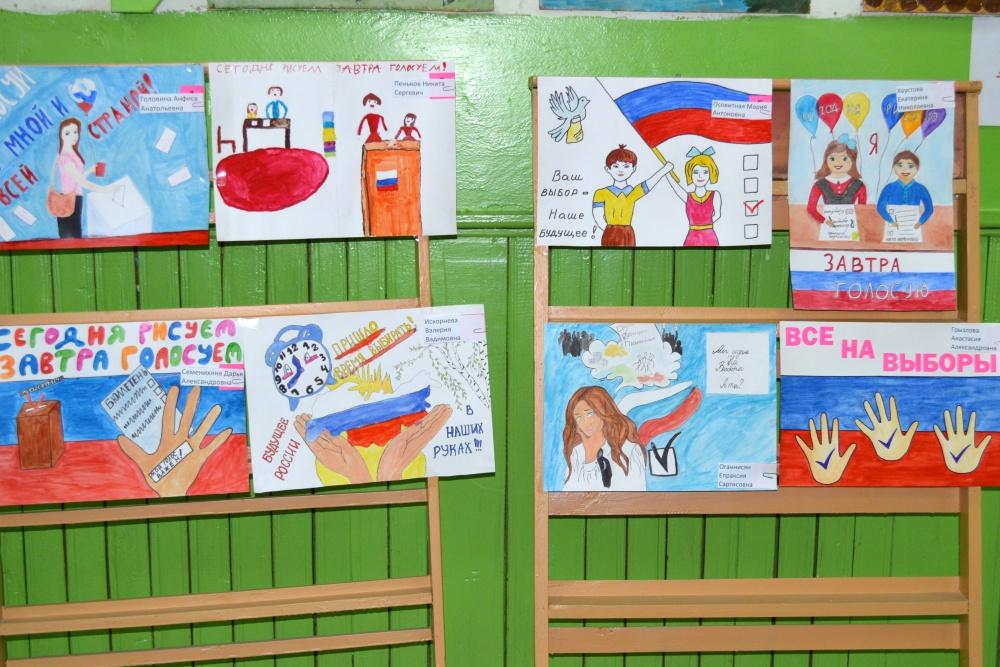 Конкурс стенгазеты «Сегодня я рисую, а завтра голосую!»