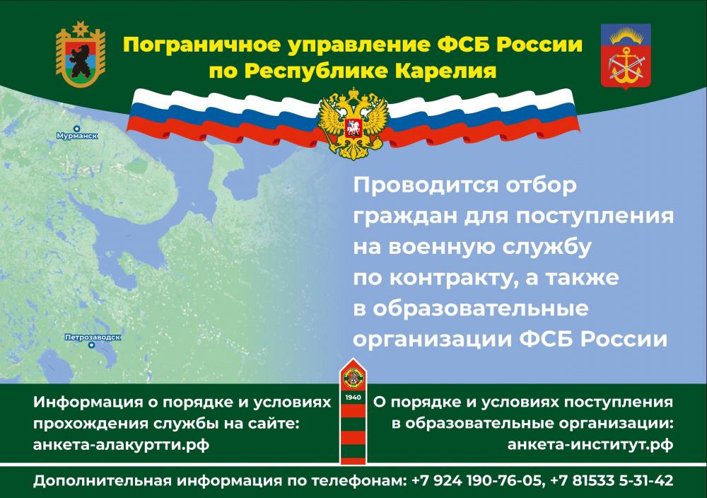 Пограничное управление ФСБ России по Республике Карелия проводит отбор граждан для поступления на военную службу по контракту, а также  в образовательные организации ФСБ России.