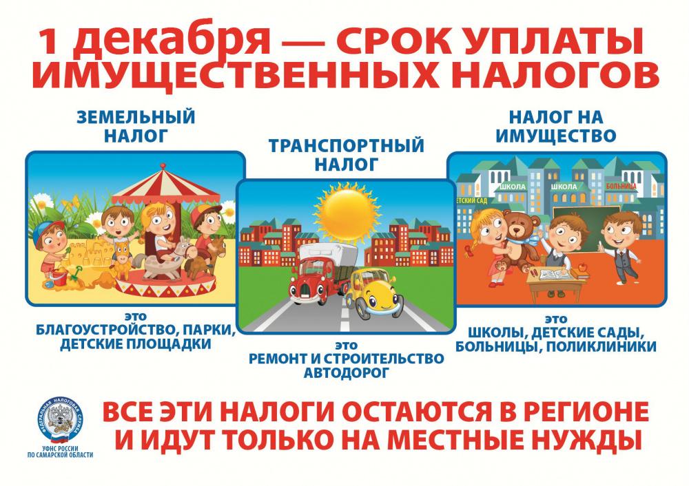 Управление Федеральной налоговой службы Самарской области информирует !