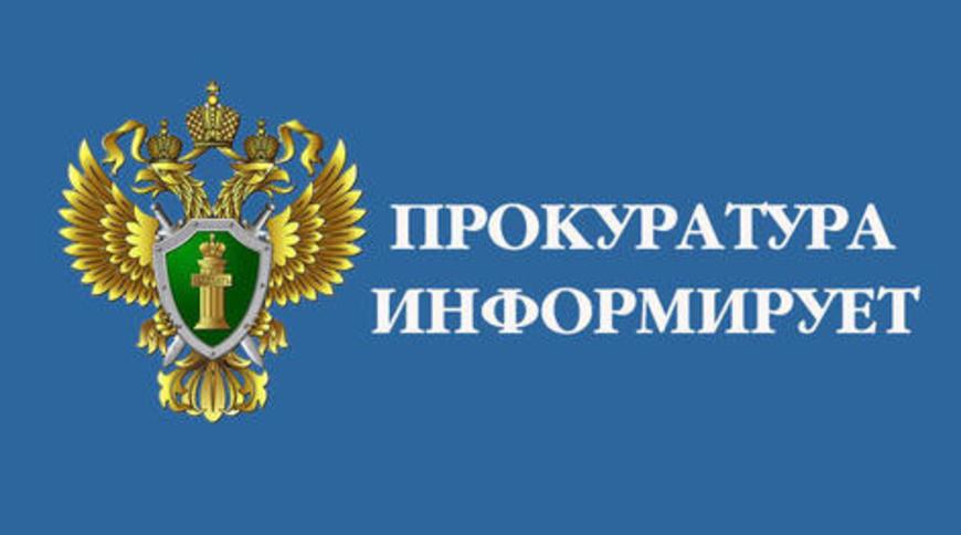 Прокуратура Октябрьского муниципального района ИНФОРМИРУЕТ.