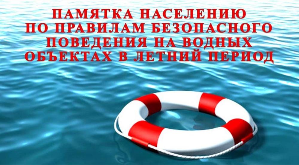 О безопасности на воде в летний период