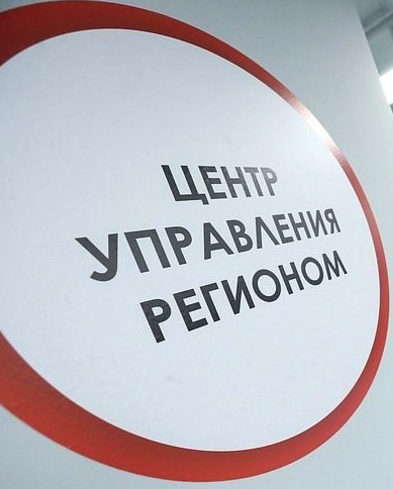 Знакомство с Центром Управления Регионом