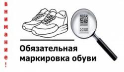 О маркировке обувных товаров