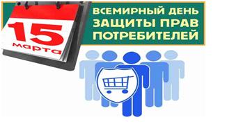 Всемирный день защиты прав потребителей 2021 года
