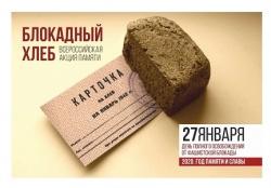 С 18 по 27 января во всех регионах нашей страны проводится Всероссийская Акция памяти «Блокадный хлеб»