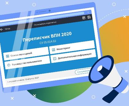 С 15 октября по 14 ноября 2021 года в нашей стране проходит очередная Всероссийская перепись населения.