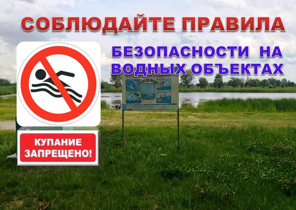 О соблюдении правил безопасности на воде
