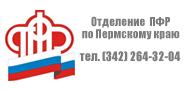 Пенсионный фонд России Пермский край