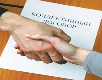 Заключаем коллективный договор