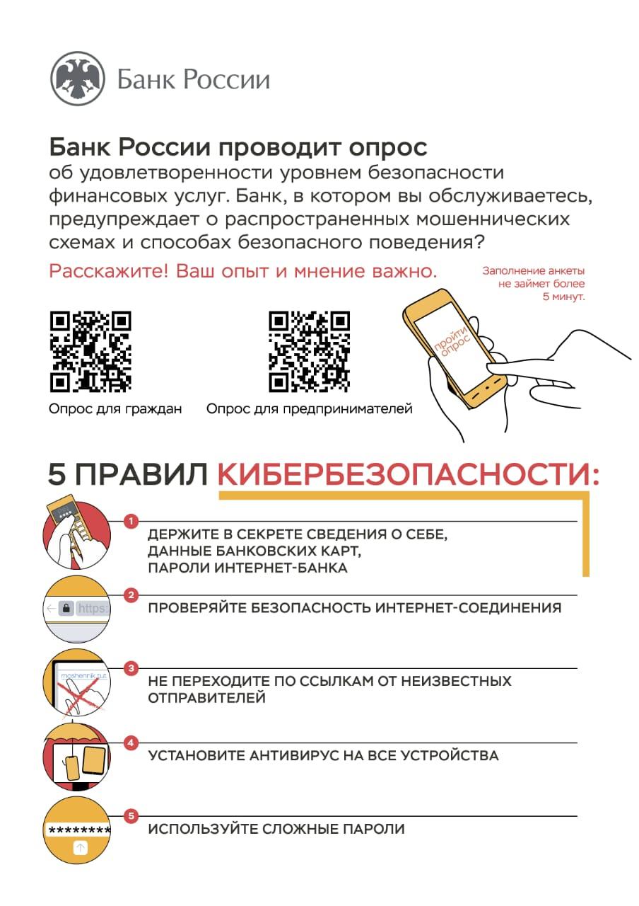 Банк России информирует о правилах кибербезопасности