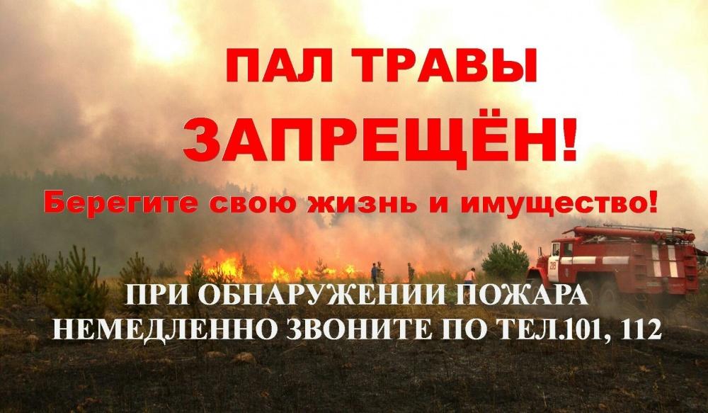 Информация о противопожарном режиме