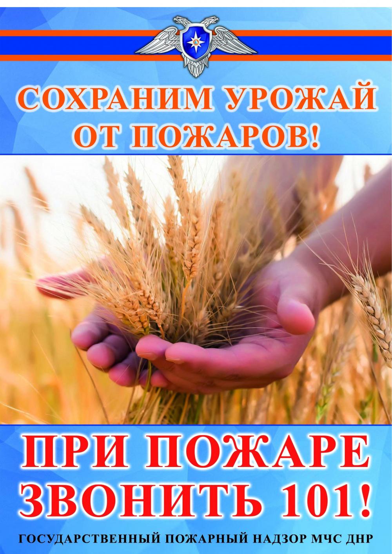 Сбережем урожай Орловщины от огня!