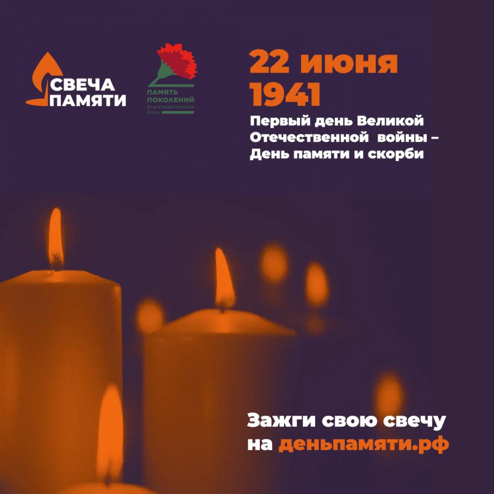 22 июня 1941 Первый день Великой Отечественной войны - День памяти и скорби