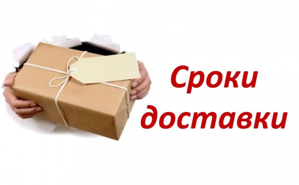 О действиях потребителя при нарушении сроков доставки предварительно оплаченного товара