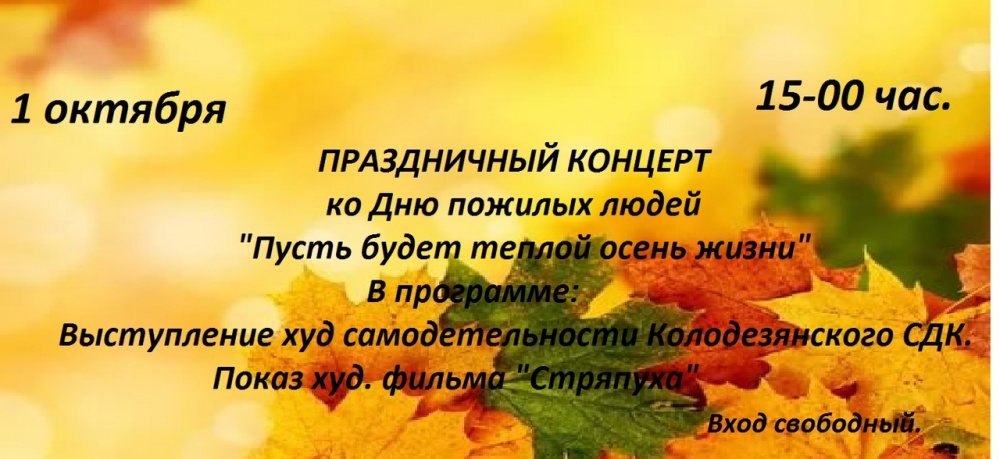 """""""Пусть будет теплой осень жизни!"""""""
