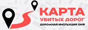 Проект Общероссийского народного фронта «Дорожная инспекция ОНФ/Карта убитых дорог»