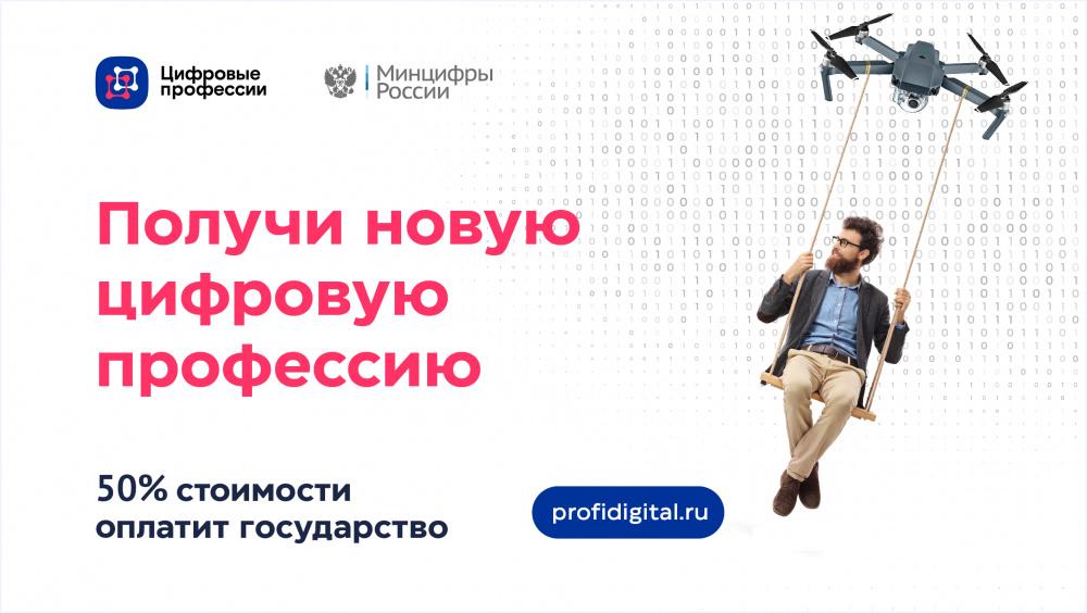 Минцифры России проводит мероприятия по развитию цифровых компетенций и цифровой грамотности в рамках реализации национальной программы «Цифровая экономика Российской Федерации»