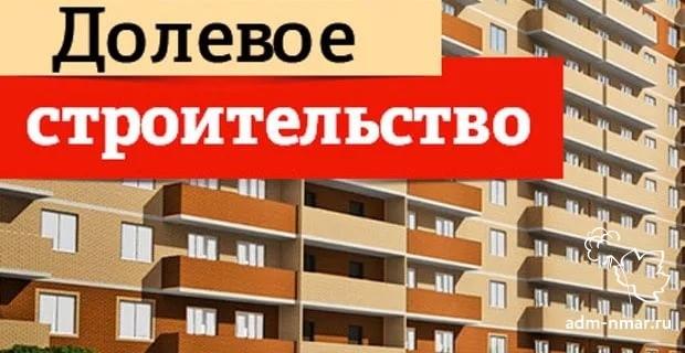 Защита прав участников долевого строительства