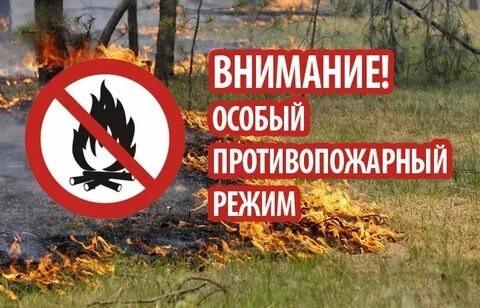 Особый противопожарный режим!!!