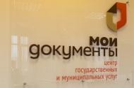 ВНИМАНИЕ!!! Изменения в работе МБУ «МФЦ» м.р. Волжский