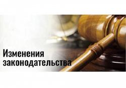 Изменения законодательства Российской Федерации в марте 2021 года