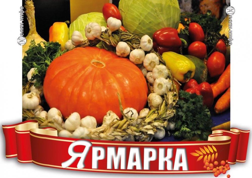Осенняя сельскохозяйственная ярмарка!