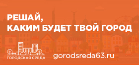 gorodsreda63