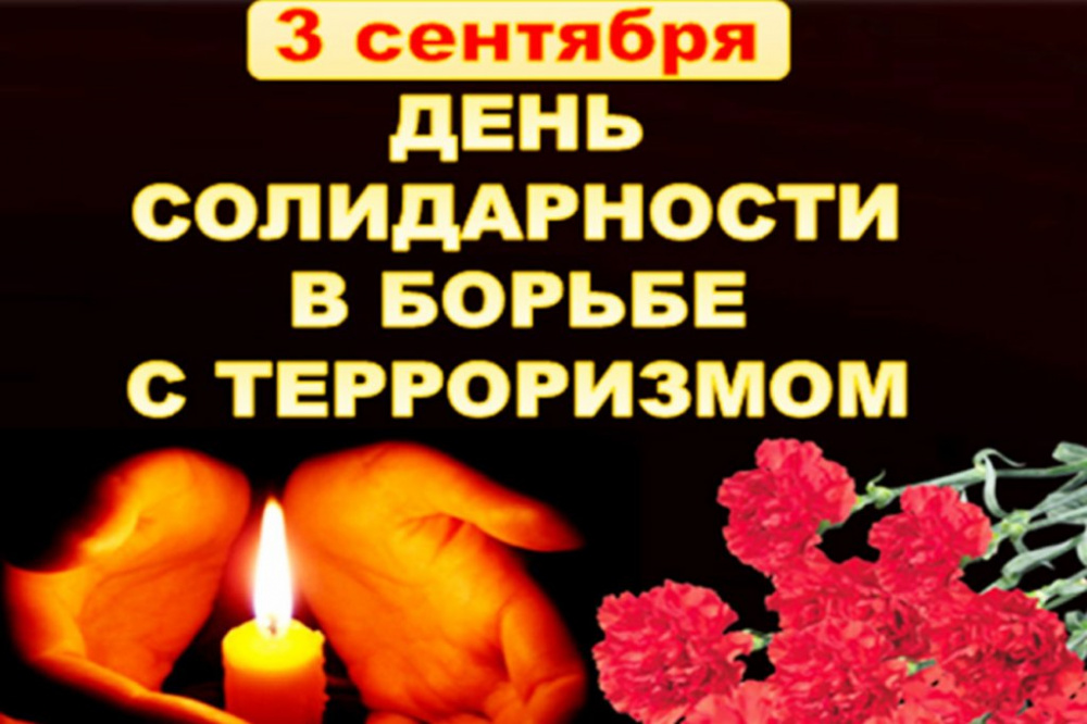 3 сентября Россия отмечает День солидарности в борьбе с терроризмом