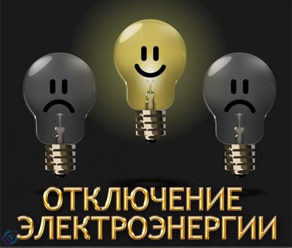 Отключение электроэнергии 09.06.2020