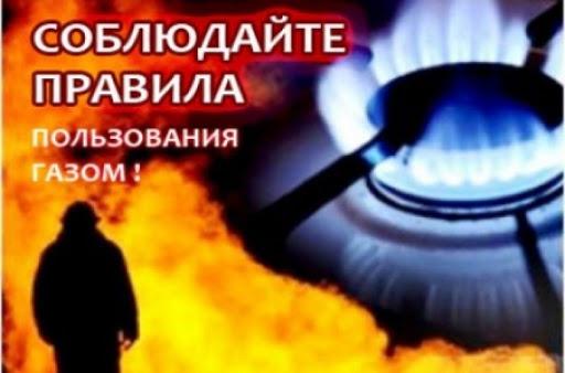 Правила использовании газового оборудования