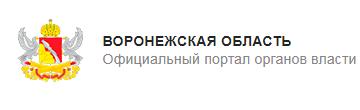 Воронежская область. Официальный портал органов власти