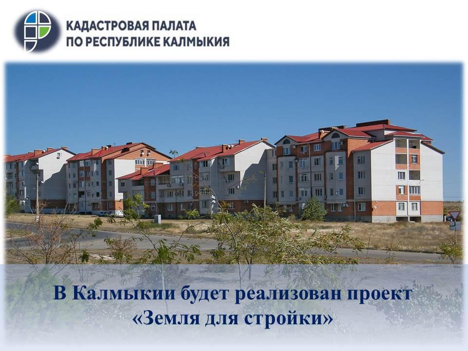 В Калмыкии будет реализован проект «Земля для стройки»