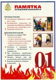 Памятка по пожарной безопастности