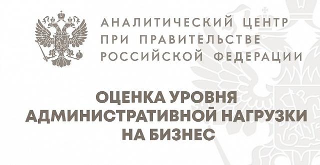 Об уровне административной нагрузки на бизнес в субъектах Российской Федерации