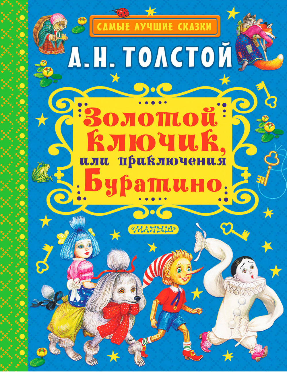"""Викторина """"Золотой ключик ,или приключения Буратино""""."""