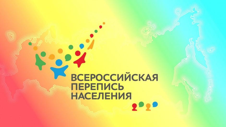 Новые сроки проведения Всероссийской переписи населения