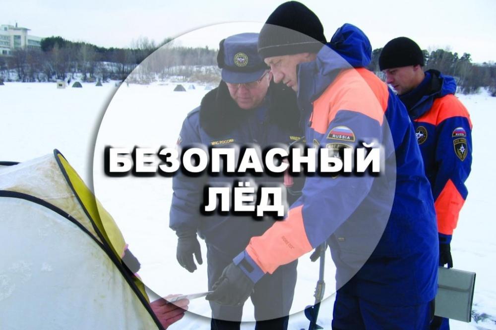 Акция «Безопасный лед»: предотвратить трагедии на водоемах