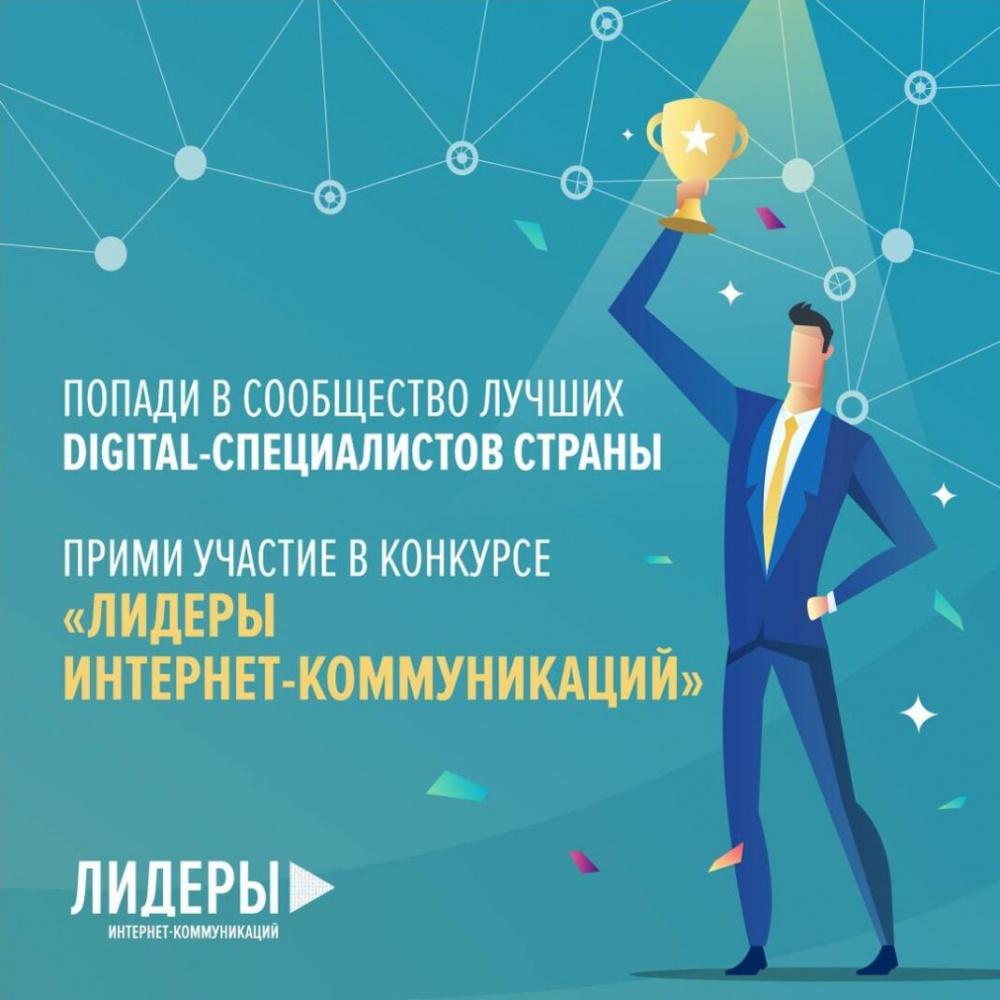 Конкурс «Лидеры интернет-коммуникаций».