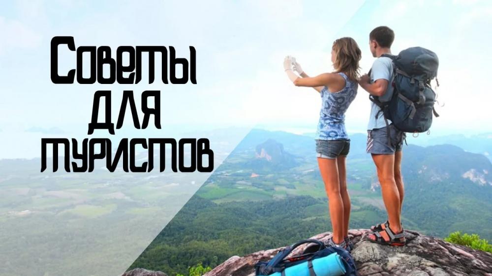 О рекомендациях для туристов в связи с распространением COVID-19 в странах мира.