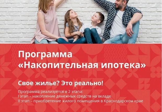 "О реализации проекта ""Накопительная ипотека"""