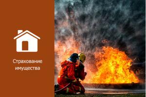 Застраховать дом от пожара