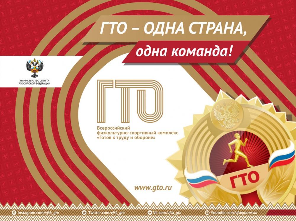 Всероссийский физкультурно спортивный комплекс «Готов к труду и обороне» (ГТО)