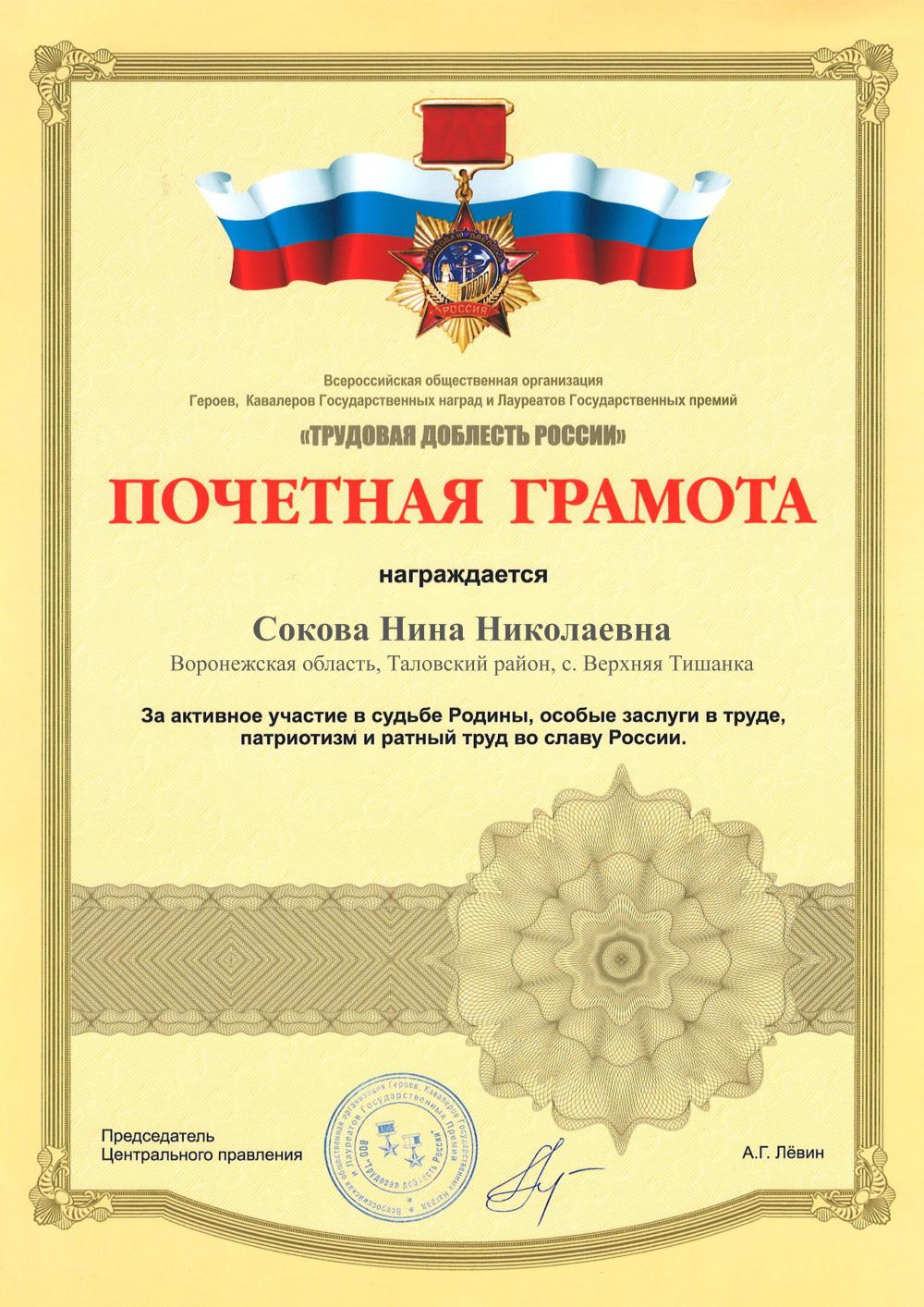 Награждение почетной грамотой Сокову Н.Н.