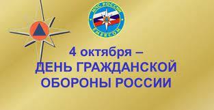 День гражданской обороны Российской Федерации.