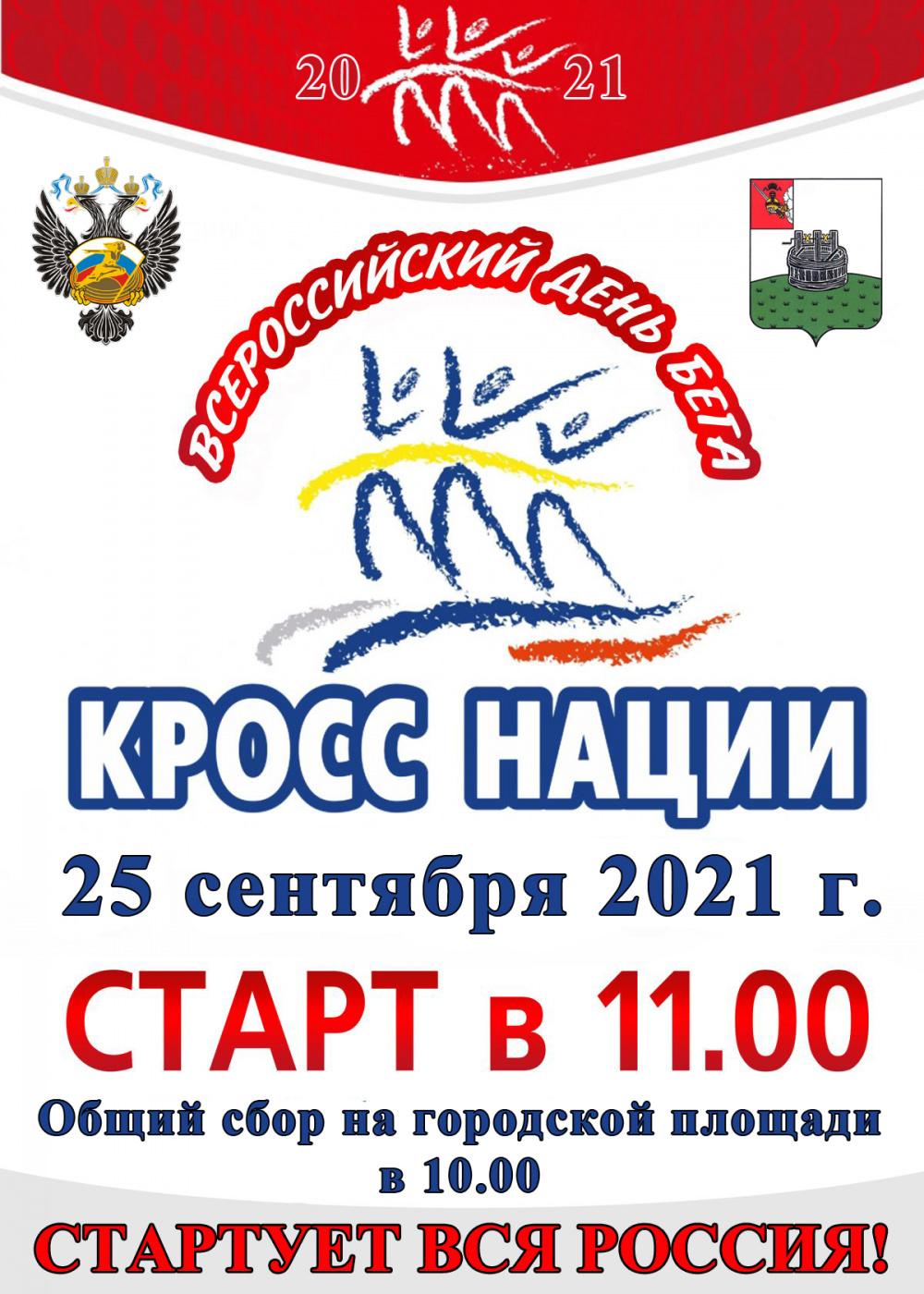 """Приглашаем принять участие во всероссийском дне бега """"Кросс нации 2021"""""""