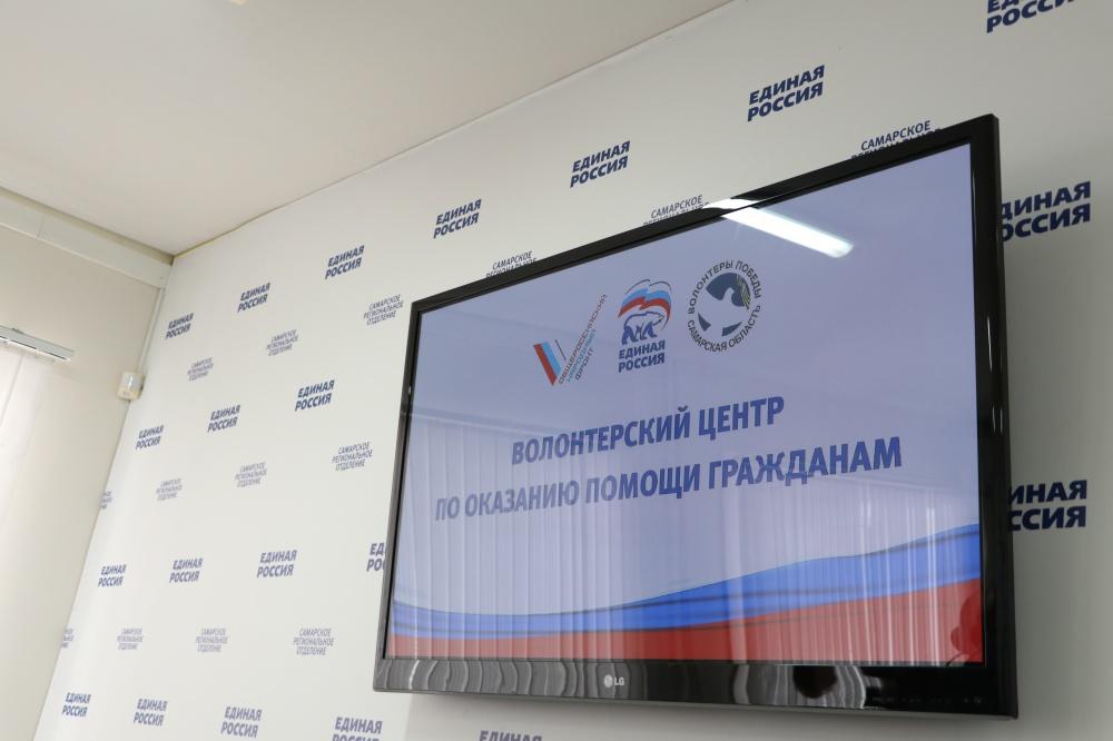 В Самарской области открылся объединенный волонтерский центрпо оказанию помощи гражданам