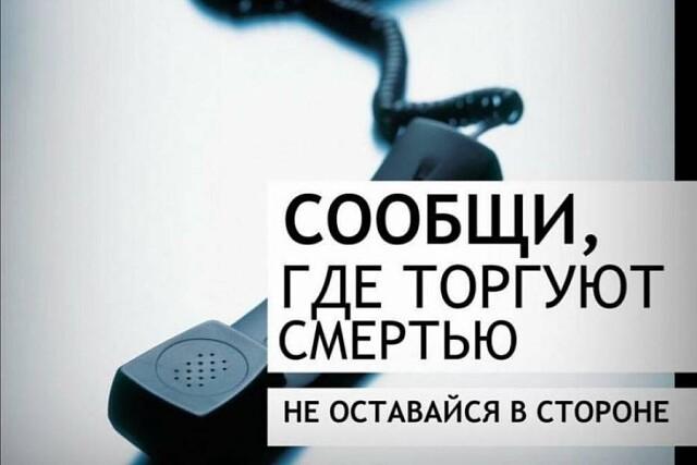 19 октября 2020 года на территории Ейского района стартовала Всероссийская антинаркотическая акция «Сообщи, где торгуют смертью!»