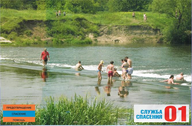 Соблюдай меры безопасности при купании и нахождении в воде