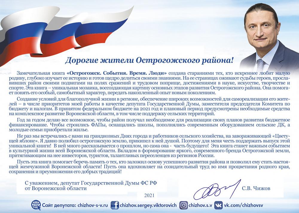 Обращение депутата Государственной думы Чижова С.В.