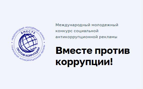Конкурс социальной рекламы антикоррупционной направленности на тему  «Вместе против коррупции»!